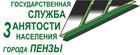 """ГКУ """"Центр занятости населения г. Пензы"""""""